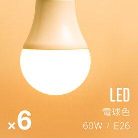 電球 6個セット led led電球 e26 60w 電球色 全配光 広配光 口金e26 e26口金 led照明 ledライト 一般電球 照明 ライト おしゃれ 高輝度 明るい 810lm 省エネ 節電 節約 エコ eco 長寿命