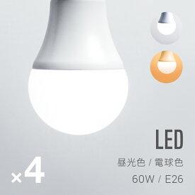 電球 4個セット led led電球 e26 60w 昼白色 昼光色 電球色 全配光 広配光 口金e26 e26口金 led照明 ledライト 一般電球 照明 ライト おしゃれ 高輝度 明るい 810lm 省エネ 節電 節約 エコ eco 長寿命