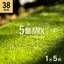5葉ミックス リアル人工芝 ロール 1m×5m 送料無料 芝生 ガーデンターフ マット シート U字ピン付き ガーデニング DIY…