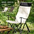 【ベランダカフェにも!】アウトドアで使える軽量コンパクトな椅子のおすすめは?