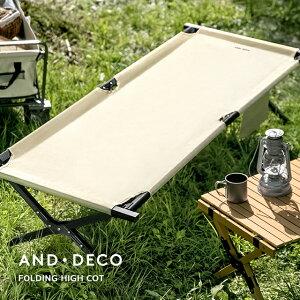 コット アウトドアベンチ ベンチ アウトドア キャンピングベッド ベッド 2人用 2人掛け AND・DECO アンドデコ
