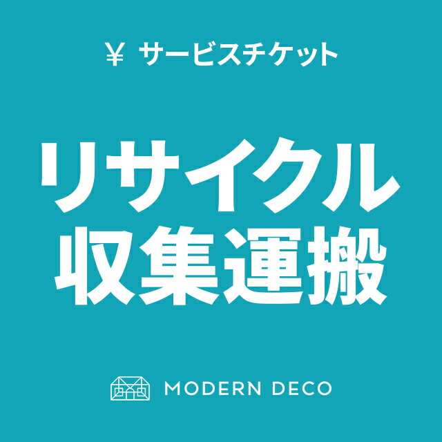 家電リサイクル・収集運搬サービス テレビ/冷蔵庫