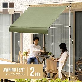 サンシェード UVカット率95%以上 200x90x315cm コンパクト収納 フラット目隠し対応 日よけ シェード 2m 高さ 角度 調節 撥水 紫外線 UVカット オーニング スクリーン UPF50+ つっぱり 日除け 雨よけ テント オーニングテント