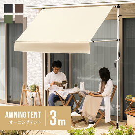 サンシェード UVカット率95%以上 300x90x315cm コンパクト収納 フラット目隠し対応 日よけ シェード 3m 高さ 角度 調節 撥水 紫外線 UVカット オーニング スクリーン UPF50+ つっぱり 日除け 雨よけ テント オーニングテント