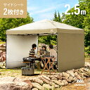 タープテント 2.5m サイドシート2枚セット 送料無料 ワンタッチタープテント 簡単 大型 軽量 日よけ 日除け UVカット …