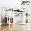 ロフトベッド 送料無料 2段ベッド 二段ベッド 階段 階段付き パイプ パイプベッド システムベッド ベッド ベッドフレ…