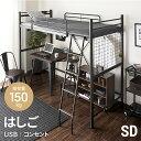ロフトベッド 送料無料 2段ベッド 二段ベッド はしご パイプ パイプベッド システムベッド ベッド ベッドフレーム お…