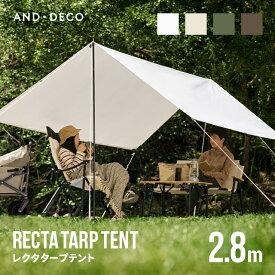 タープ テント 280 x 280cm 送料無料 タープテント オックスフォード 日よけ 撥水 防カビ テントポール 2人 3人 4人 ヘキサタープ スクエアタープ コンパクト アウトドア キャンプ BBQ キャンプ用品 モダンデコ AND・DECO