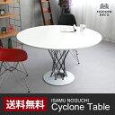 テーブル サイクロンテーブル 送料無料 北欧 イサム・ノグチ ダイニングテーブル コーヒーテーブル カフェ風 モダン …