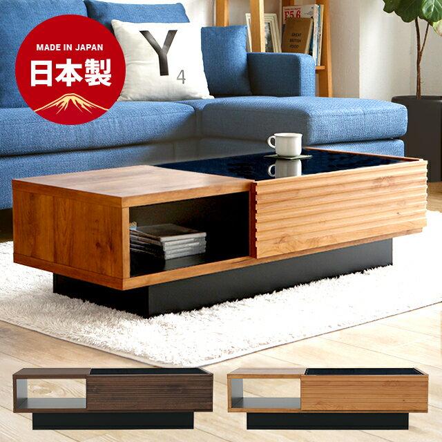 テーブル 送料無料 北欧 センターテーブル ガラステーブル ローテーブル リビングテーブル 日本製 ガラス 収納 引き出し ロー ナチュラル 天板 木製 木目 板 角 一人暮らし リビング