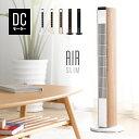 【1000円オフで7990円】 扇風機 おしゃれ スリム タワー dc 送料無料 リモコン 縦型 タワー型 dcモーター リビング タ…