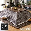 こたつ テーブル こたつテーブル 長方形 120×80cm おしゃれ フラットヒーター ウォールナット アンティーク ヴィンテ…