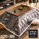 こたつテーブル こたつ テーブル 長方形 120×80cm おしゃれ フラットヒーター ウォールナット 西海岸風 ヴィンテージ ビンテージ アンティーク 北欧 ...