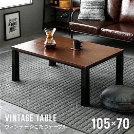 ヴィンテージ風 こたつテーブル おしゃれ 長方形 105×70cm 送料無料 ビンテージ風 コタツテーブル センターテーブル ローテーブル リビングテーブル コーヒーテーブル 家具調こたつ リビングこたつ 暖房器具