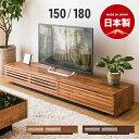 テレビ台 国産 完成品 テレビボード 送料無料 北欧 tv台 tvボード コーナー ローボード 日本製 150cm 180cm 木製 シン…