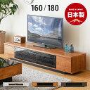 テレビ台 国産 完成品 天然木 テレビボード 送料無料 tv台 tvボード コーナー ローボード 日本製 収納 180 160 木製 …