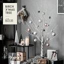 クリスマスツリー 白樺 おしゃれ 北欧 送料無料 ブランチツリー 白樺ツリー シラカバツリー LEDツリー ヌードツリー …