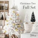 クリスマスツリーセット おしゃれ 送料無料 クリスマスツリー ホワイトツリー ブラックツリー LEDツリー オーナメントセット 210cm 飾り シンプル 北欧 インテリア クリスマス雑貨