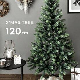 クリスマスツリー おしゃれ 北欧 ヌードツリー 120cm オーナメントなし リアル シンプル スリム 大型 クリスマス Xmas クラシック