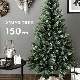 【もれなくP5倍★本日12:00〜23:59】 クリスマスツリー おしゃれ 北欧 ヌードツリー 150cm オーナメントなし リアル シンプル スリム 大型 クリスマス Xmas クラシック