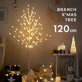 クリスマスツリー ブランチライト 120cm おしゃれ 北欧 LED 枝 イルミネーション LEDツリー オーナメントなし シンプル リアル インテリア ディスプレイ クリスマス雑貨