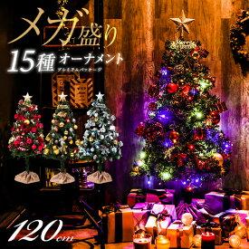 クリスマスツリーセット おしゃれ 120cm 送料無料 クリスマスツリー 15種類 オーナメントセット LEDイルミネーションライト LEDロープライト 電飾 足元スカート 足隠し 飾り スリム 小さめ リアル