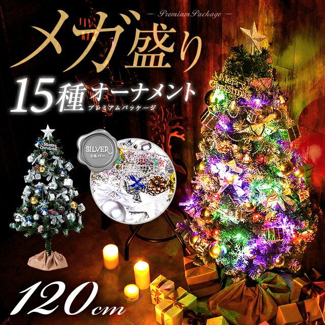 クリスマスツリーセット おしゃれ 120cm シルバー 送料無料 クリスマスツリー 15種類 オーナメントセット LEDイルミネーションライト LEDロープライト 電飾 足元スカート 足隠し 飾り スリム 小さめ リアル
