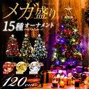 クリスマスツリーセット おしゃれ 120cm 送料無料 クリスマスツリー 15種類 オーナメントセット LEDイルミネーション…