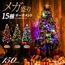 【もれなくP10倍★本日20:00〜23:59】 クリスマスツリーセット おしゃれ 150cm 送料無料 クリスマスツリー 15種類 オ…