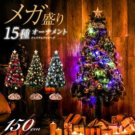 クリスマスツリーセット おしゃれ 150cm 送料無料 クリスマスツリー 15種類 オーナメントセット LEDイルミネーションライト LEDロープライト 電飾 足元スカート 足隠し 飾り スリム 小さめ リアル