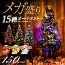 クリスマスツリーセット おしゃれ 150cm 送料無料 クリスマスツリー 15種類 オーナメントセット LEDイルミネーション…