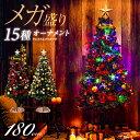 クリスマスツリーセット おしゃれ 180cm 送料無料 クリスマスツリー 15種類 オーナメントセット LEDイルミネーション…