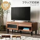 テレビ台 テレビボード 送料無料 tv台 tvボード ローボード 120 120cm 棚 収納 木目調 木製 ナチュラル ロータイプ 引…