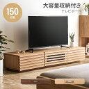 テレビ台 テレビボード 送料無料 tv台 tvボード ローボード 150 150cm 棚 収納 格子 木目調 ナチュラル ブラウン ロー…