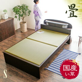 畳ベッド たたみベッド シングル 収納 ベッド ベッドフレーム 引き出し 収納付き ヘッドボード 宮付き ロースタイル フロアベッド ローベッド 畳 い草 緑風