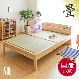 畳ベッド たたみベッド セミダブル ベッド ベッドフレーム ベッド下収納 脚 脚付き ヘッドボード 宮付き 畳 い草 清香