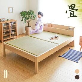 畳ベッド たたみベッド ダブル ベッド ベッドフレーム ベッド下収納 脚 脚付き ヘッドボード 宮付き 畳 い草 清香