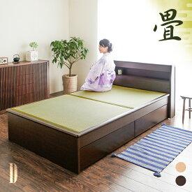 畳ベッド たたみベッド ダブル 収納 ベッド ベッドフレーム 引き出し 収納付き ヘッドボード 宮付き ロースタイル フロアベッド ローベッド 畳 い草 伊吹