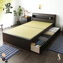 畳ベッド たたみベッド シングル 収納 ベッド ベッドフレーム 引き出し 収納付き ヘッドボード 宮付き ロースタイル …