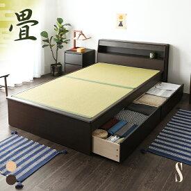 畳ベッド たたみベッド シングル 収納 ベッド ベッドフレーム 引き出し 収納付き ヘッドボード 宮付き ロースタイル フロアベッド ローベッド 畳 い草 伊吹