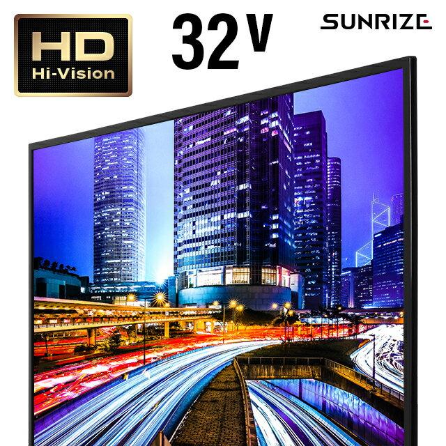 テレビ 32型 32インチ ハイビジョン 送料無料 TV 液晶テレビ ハイビジョンテレビ 高画質 3波 地デジ BS CS 地上デジタル 地上波デジタル 録画機能付き 録画機能搭載 外付けHDD録画機能 SUNRIZE サンライズ