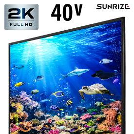 2K フルハイビジョンテレビ 40型 40インチ 送料無料 フルハイビジョン液晶テレビ フルHD FHD 高画質 直下型LEDバックライト 外付けHDD録画機能付き ダブルチューナー 地デジ BS CS SUNRIZE サンライズ