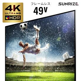 4Kテレビ 49型 49インチ フレームレス 送料無料 4K液晶テレビ 4K対応液晶テレビ 高画質 HDR対応 IPSパネル 直下型LEDバックライト 外付けHDD録画機能付き ダブルチューナー 地デジ BS CS SUNRIZE サンライズ