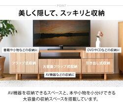 テレビ台国産完成品天然木テレビボード送料無料tv台tvボードコーナーハイタイプローボード日本製収納150木製天然木ロータイプシンプルナチュラルモダン壁寄せ壁面背面
