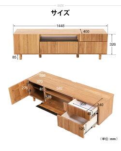テレビ台tv台テレビボードtvボードコーナーハイタイプローボード北欧日本製収納150木製天然木ロータイプおしゃれかわいいシンプルナチュラルモダン壁寄せ壁面背面木角
