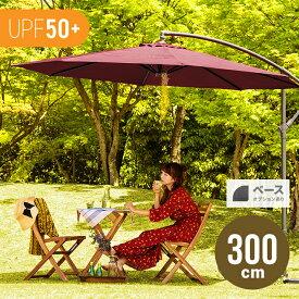パラソル ガーデンパラソル 送料無料 大型 300cm 3m ガーデンパラソルセット ハンギングパラソル 日よけ 日除け UVカット おしゃれ 庭 テラス ベランダ バルコニー オープンカフェ ガーデン ガーデニング