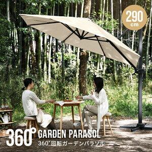 ガーデンパラソル ベースセット 270 よりも大型 290 cm 支柱回転 角度調整 アルミ支柱 パラソル ガーデン ハンギングパラソル 自立 おしゃれ UVカット UV対策 UVケア 紫外線カット 紫外線対策 紫