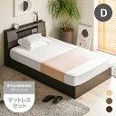 ベッド ダブル マットレス付き 送料無料 ベッドフレーム ダブルベッド マットレスセット 収納ベッド 収納付きベッド …