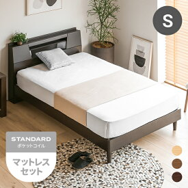 ベッド シングル マットレス付き 送料無料 ベッドフレーム シングルベッド マットレスセット 脚付きベッド 高さ調整 高さ調節 収納付き すのこ 木製 宮付き 宮棚 ヘッドボード コンセント付き 照明 おしゃれ 北欧
