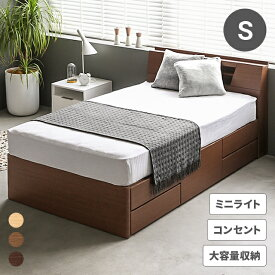 ベッド ベッドフレーム 送料無料 シングル 大容量 収納ベッド 収納付きベッド 引き出し すのこ 木製 宮付き 宮棚 ヘッドボード コンセント付き ライト 照明 おしゃれ 北欧 ベット ベットフレーム シングルベッド